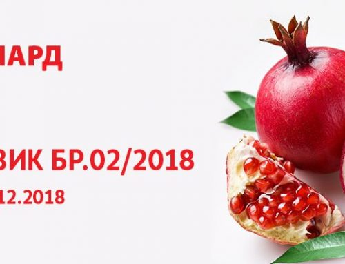 ЈАВЕН ПОВИК бр.02/2018 за доставување на барања за користење на средства од ИПАРД Програмата 2014-2020