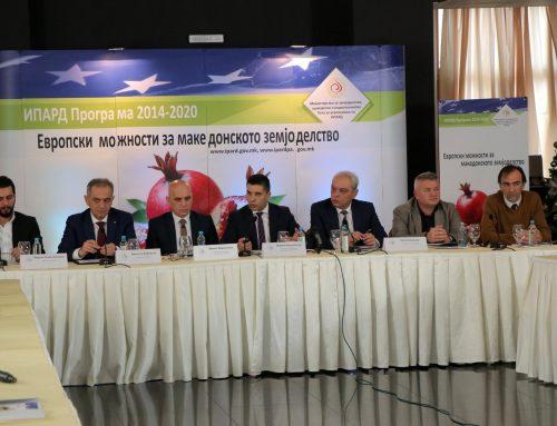 Нова Европска перспектива на Македонската индустрија за преработка на храна